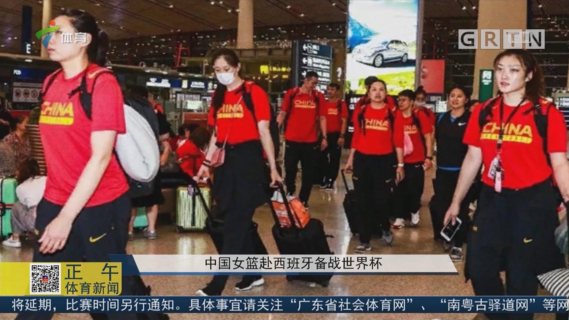 中国女篮赴西班牙备战世界杯