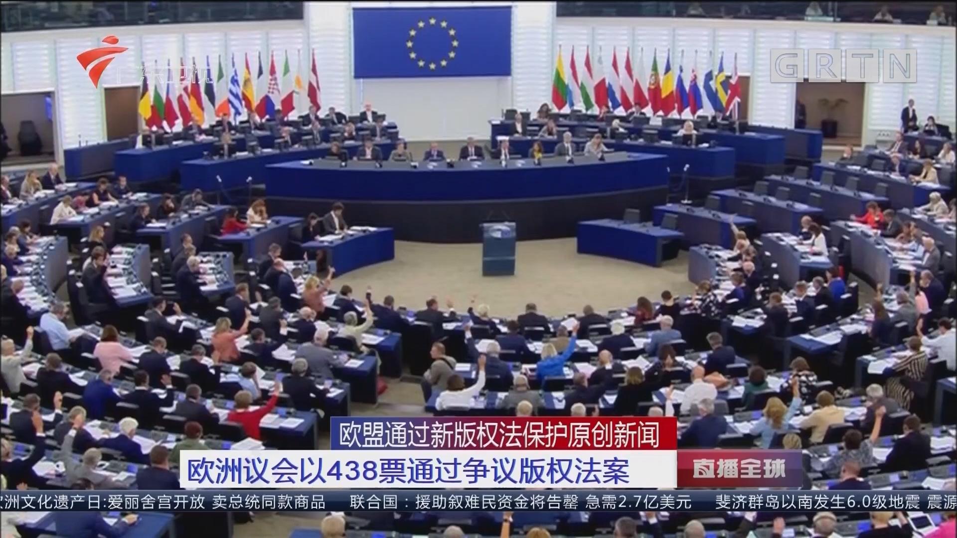 欧盟通过新版权法保护原创新闻:欧洲议会以438票通过争议版权法案