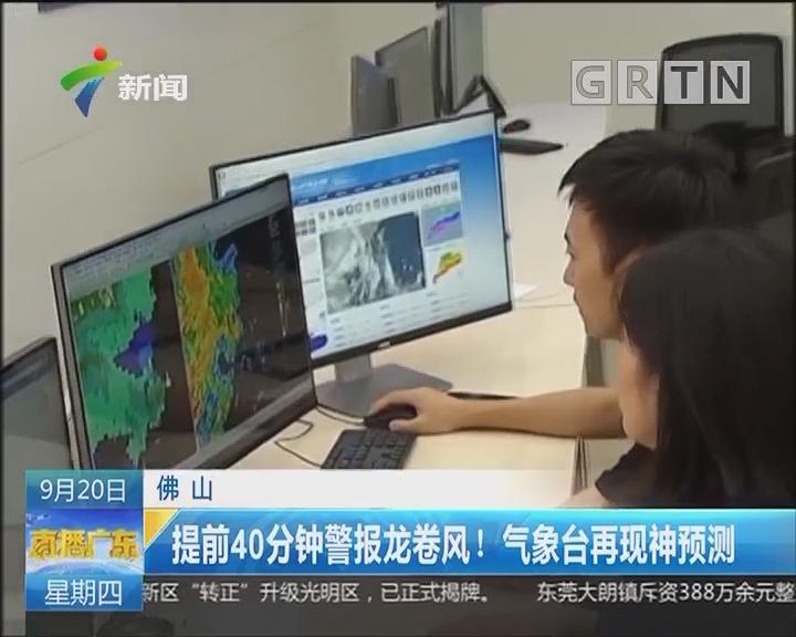 佛山:提前40分钟警报龙卷风!气象台再现神预测