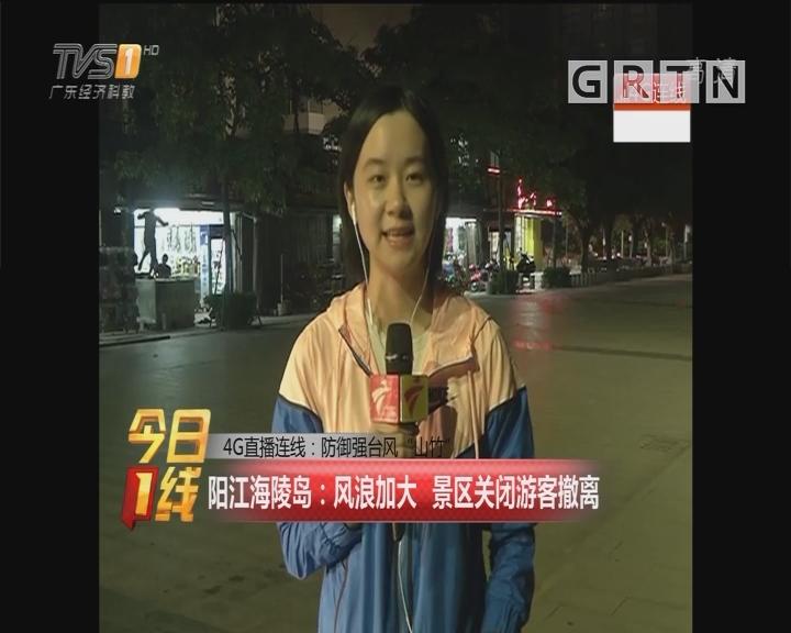 """4G直播连线:防御强台风""""山竹"""" 阳江海陵岛:风浪加大 景区关闭游客撤离"""