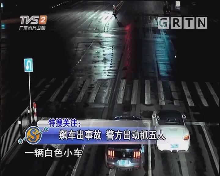 飙车出事故 警方出动抓五人