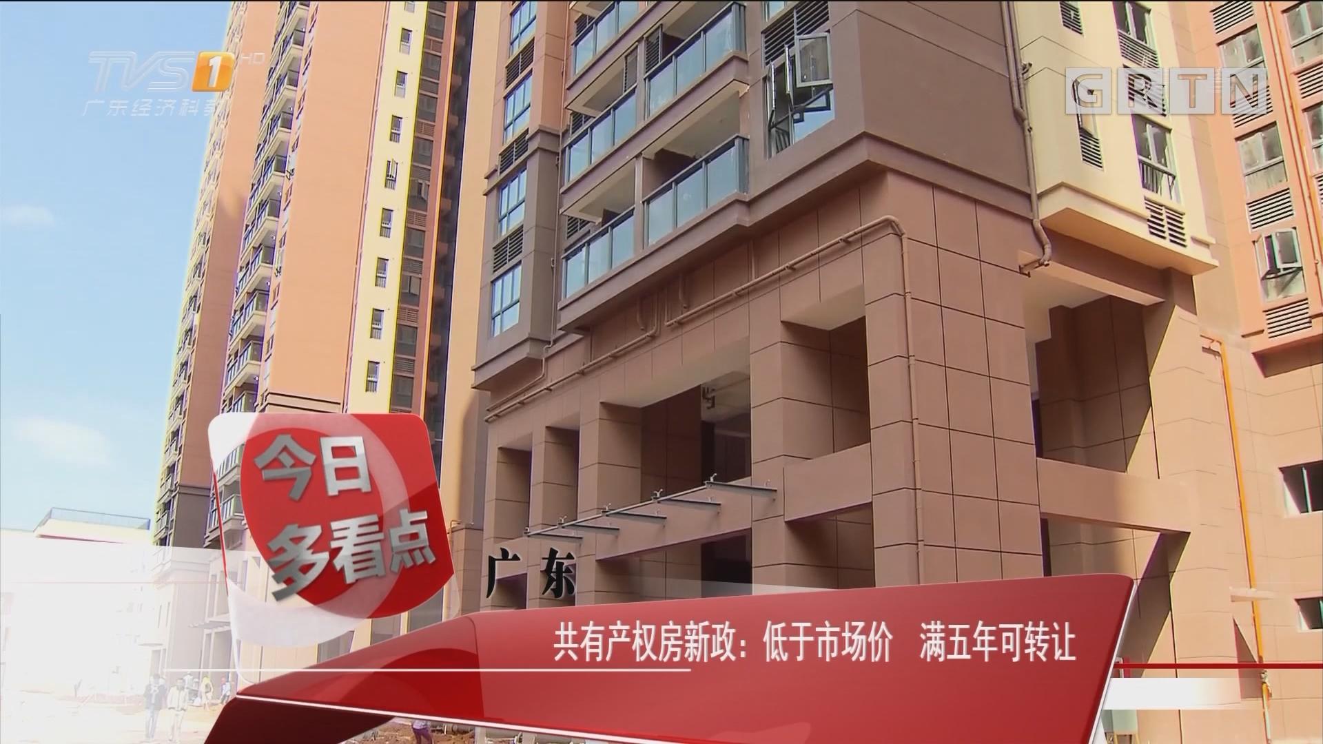 广东 共有产权房新政:低于市场价 满五年可转让