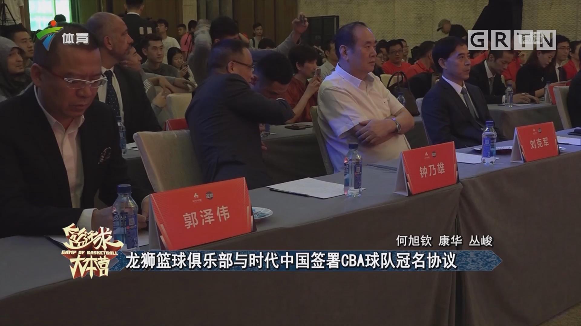 龙狮篮球俱乐部与时代中国签署CBA球队冠名协议