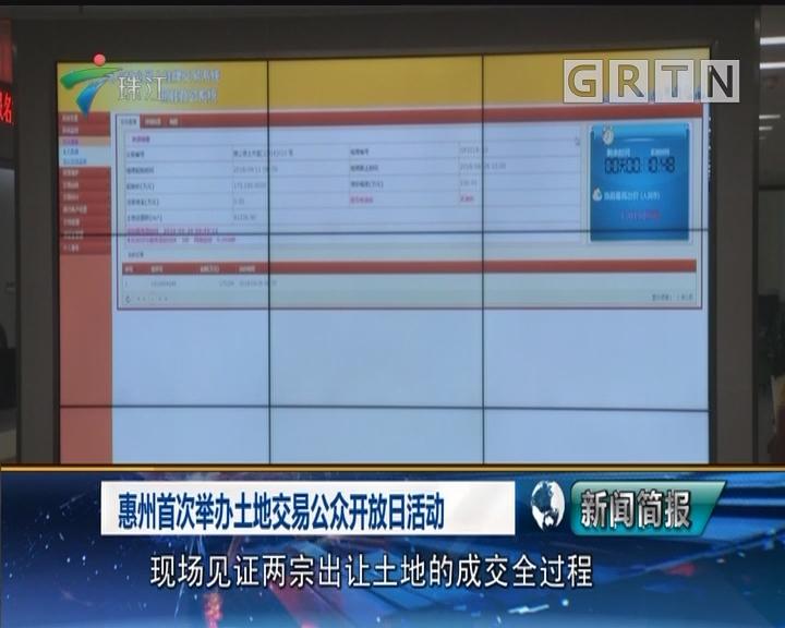 惠州首次举办土地交易公众开放日活动