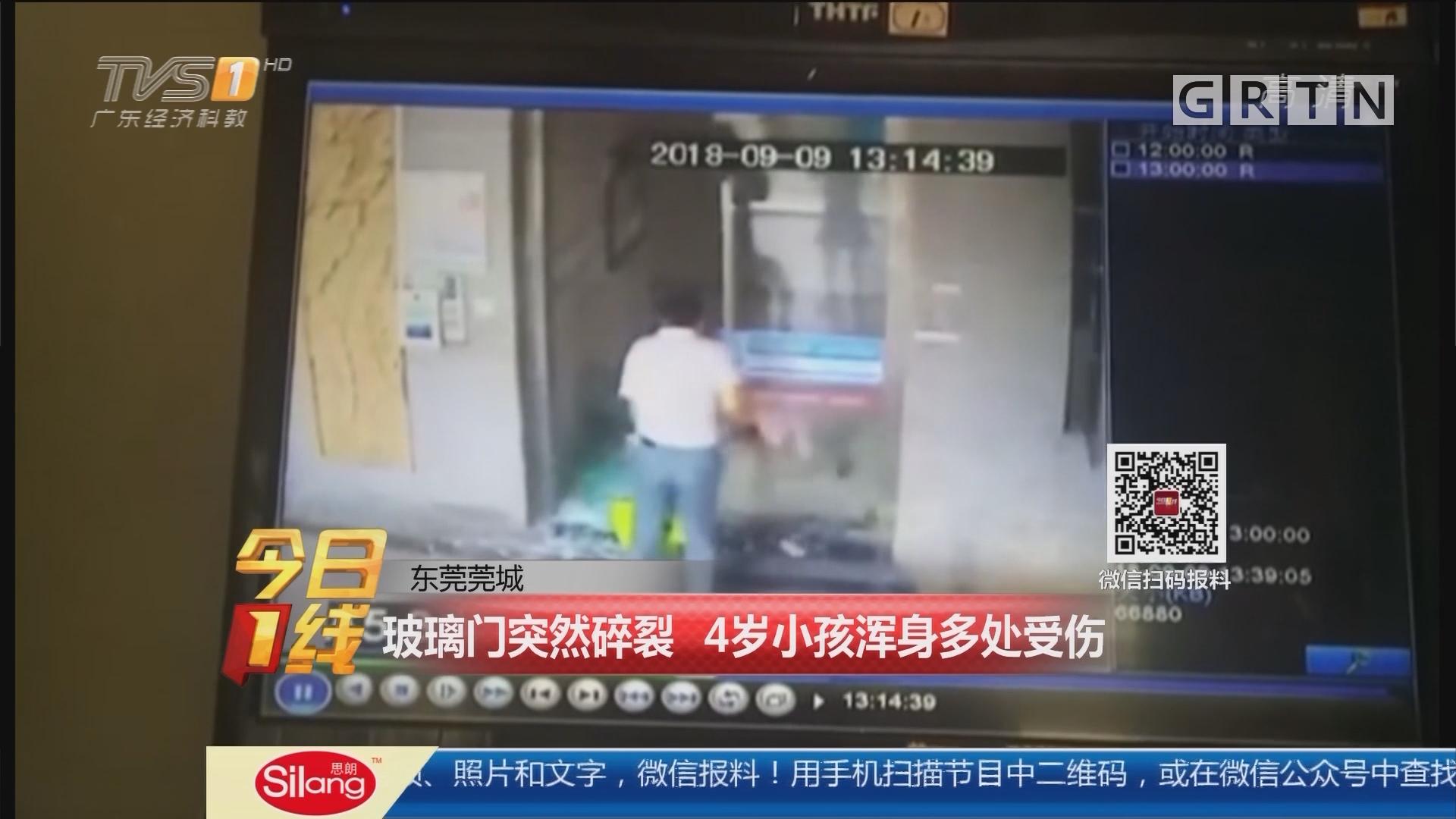 东莞莞城:玻璃门突然碎裂 4岁小孩浑身多处受伤