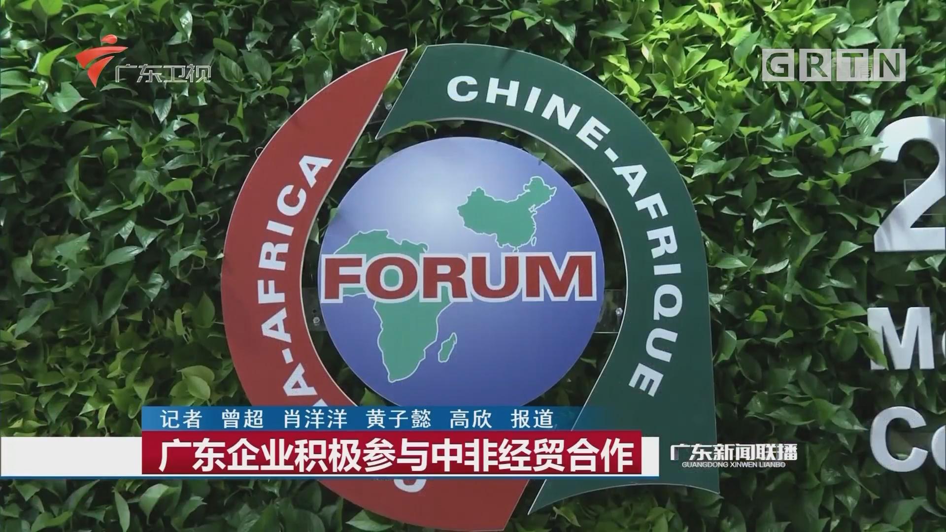 广东企业积极参与中非经贸合作