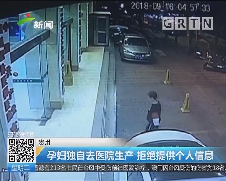 贵州:孕妇独自去医院生产 拒绝提供个人信息