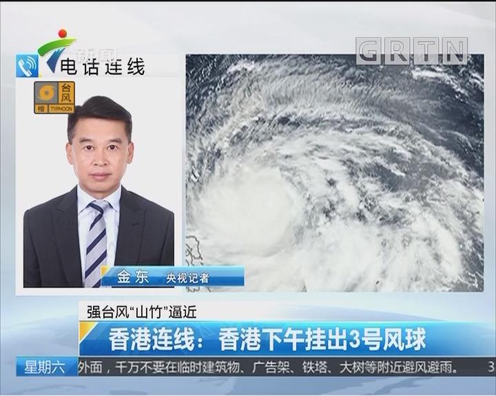 """强台风""""山竹""""逼近 香港连线:香港下午挂出3号风球"""