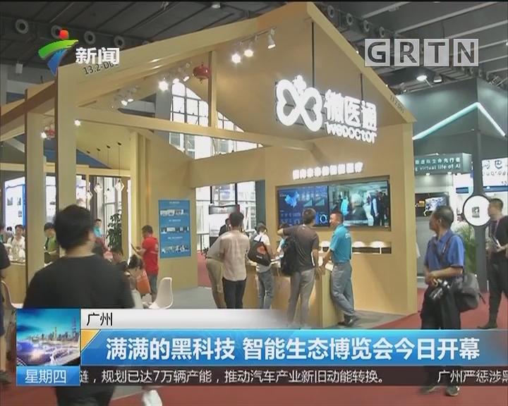 广州:满满的黑科技 智能生态博览会今日开幕