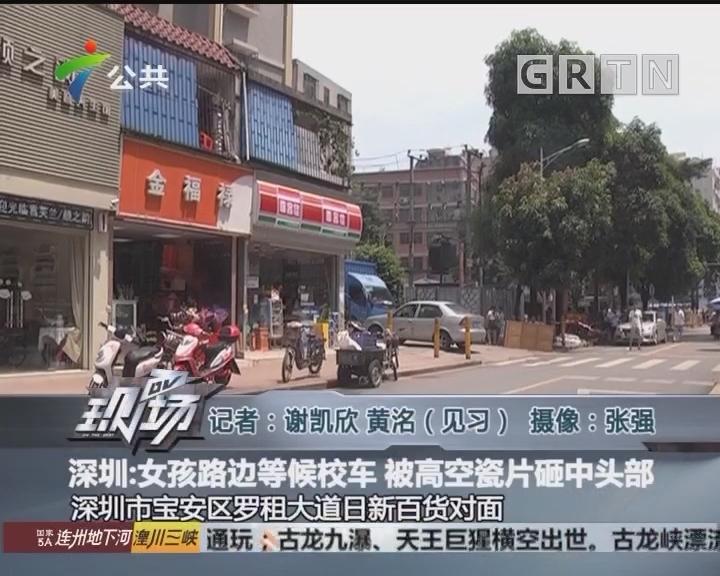 深圳:女孩路边等候校车 被高空瓷片砸中头部