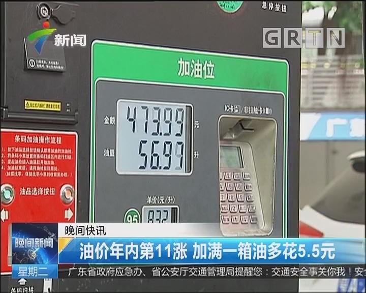 油价年内第11涨 加满一箱油多花5.5元