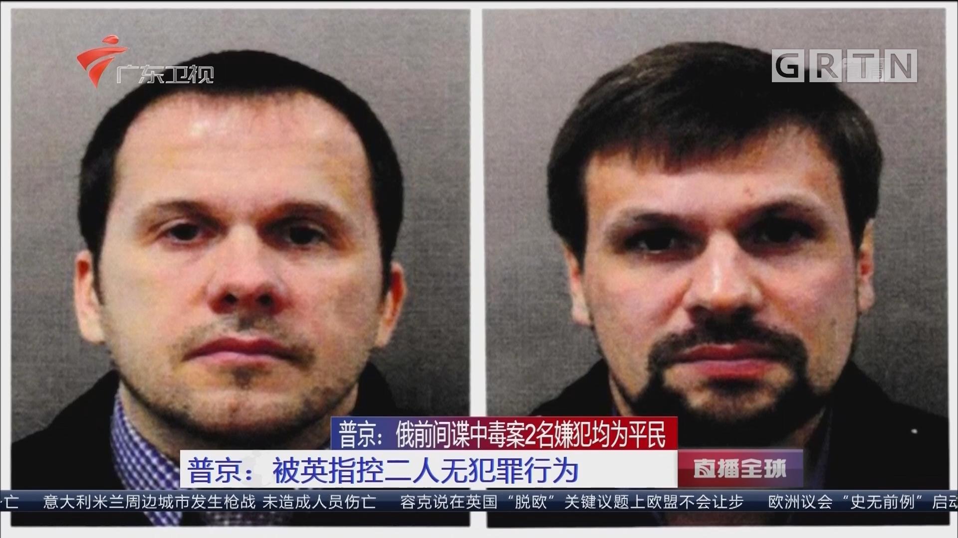 普京:俄前间谍中毒案2名嫌犯均为平民 普京:被英指控二人无犯罪行为