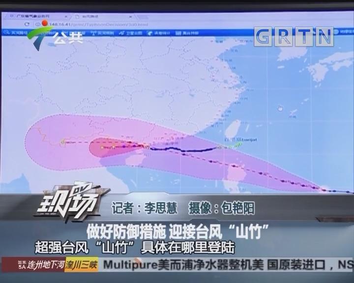 """做好防御措施 迎接台风""""山竹"""""""