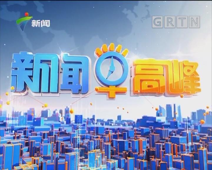 """[2018-09-13]新闻早高峰:广东:各地部署""""双台风""""防御工作 努力将灾害影响降至最低"""