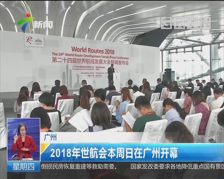 广州:2018年世航会本周日在广州开幕