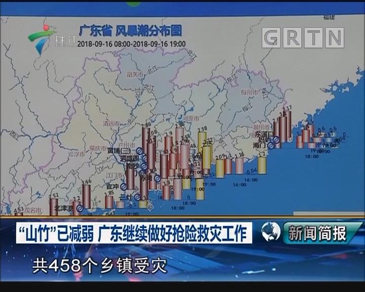 """""""山竹""""已减弱 广东继续做好抢险救灾工作"""
