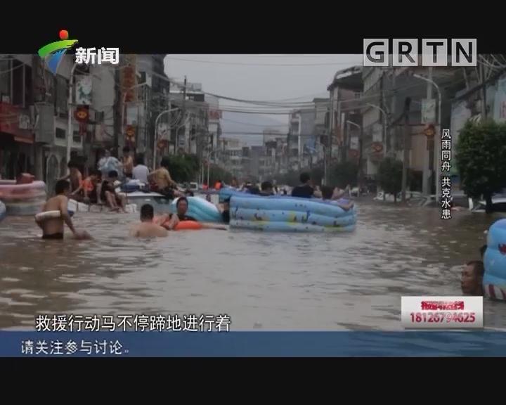 [2018-09-03]社会纵横:风雨同舟 共克水患