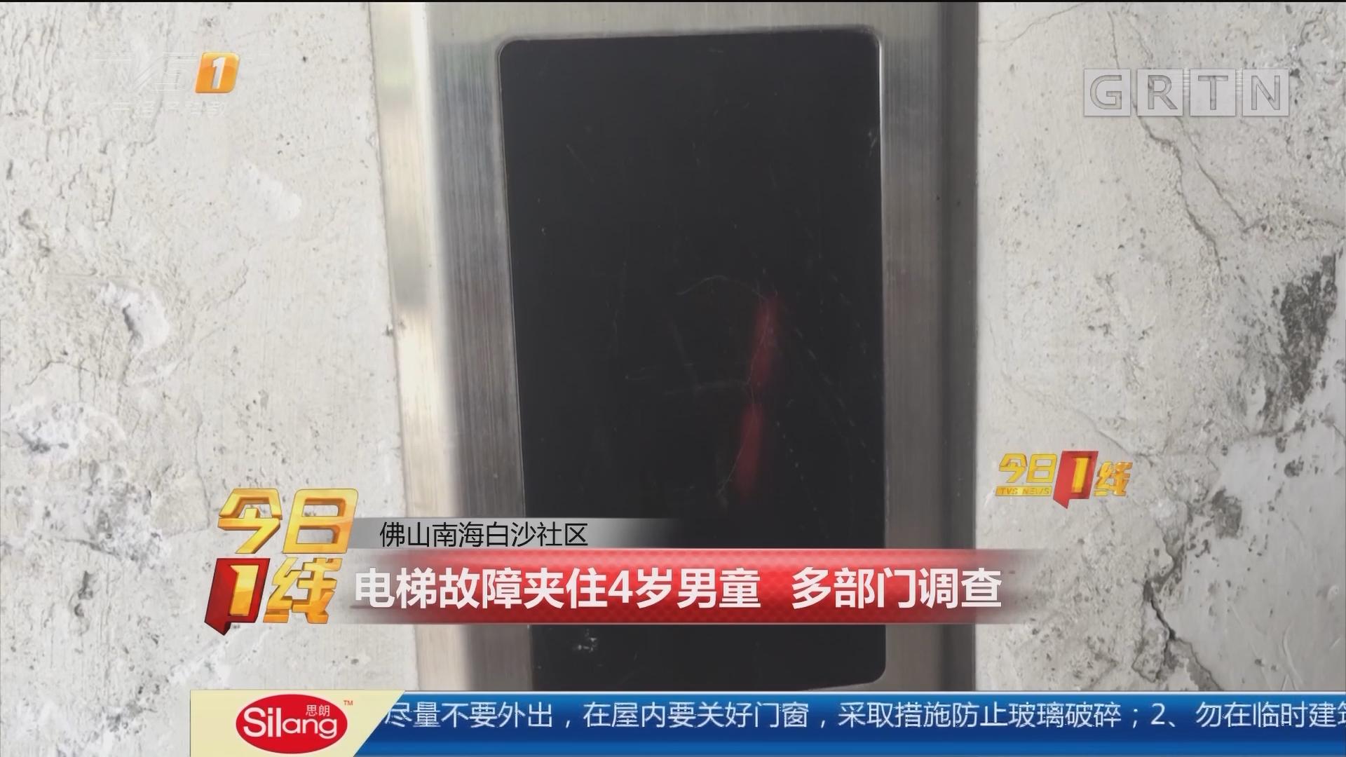 佛山南海白沙社区:电梯故障夹住4岁男童 多部门调查