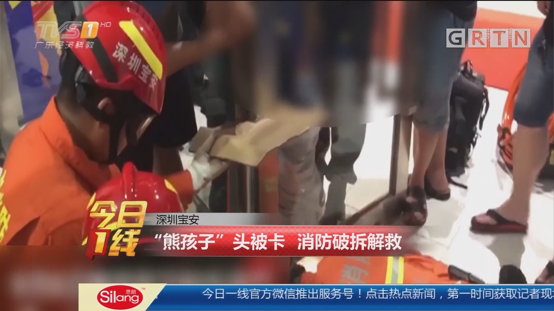 """深圳宝安:""""熊孩子""""头被卡 消防破拆解救"""