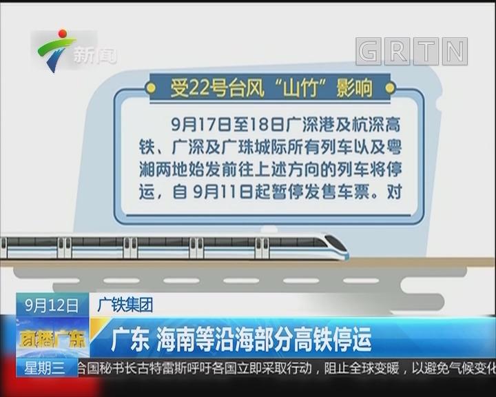广铁集团:广东 海南等沿海部分高铁停运