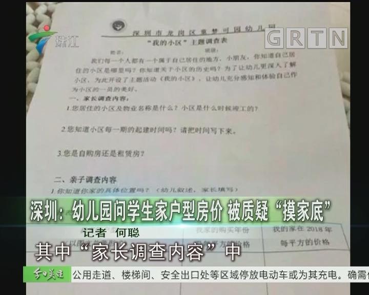 """深圳:幼儿园问学生家户型房价 被质疑""""摸家底"""""""