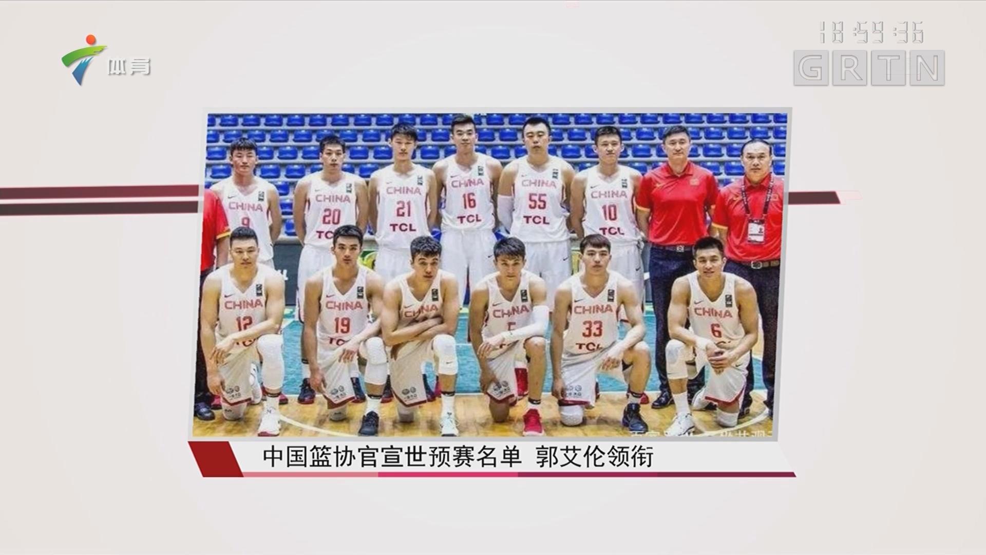 中国篮协官宣世预赛名单 郭艾伦领衔