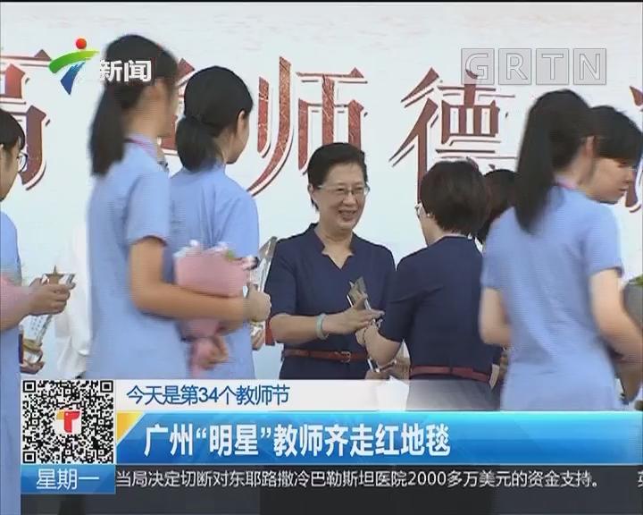 """今天是第34个教师节:广州""""明星""""教师齐走红地毯"""