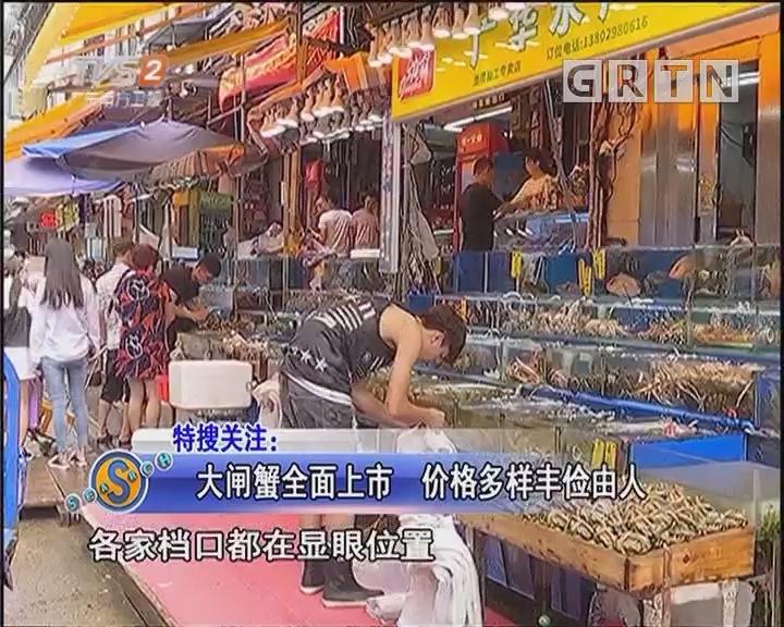 大闸蟹全面上市 价格多样丰俭由人