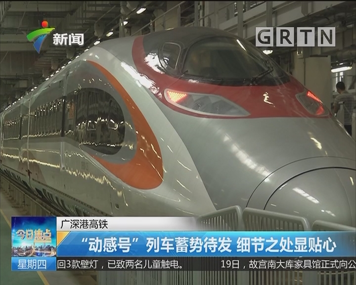 """广深港高铁:""""动感号""""列车蓄势待发 细节之处显贴心"""