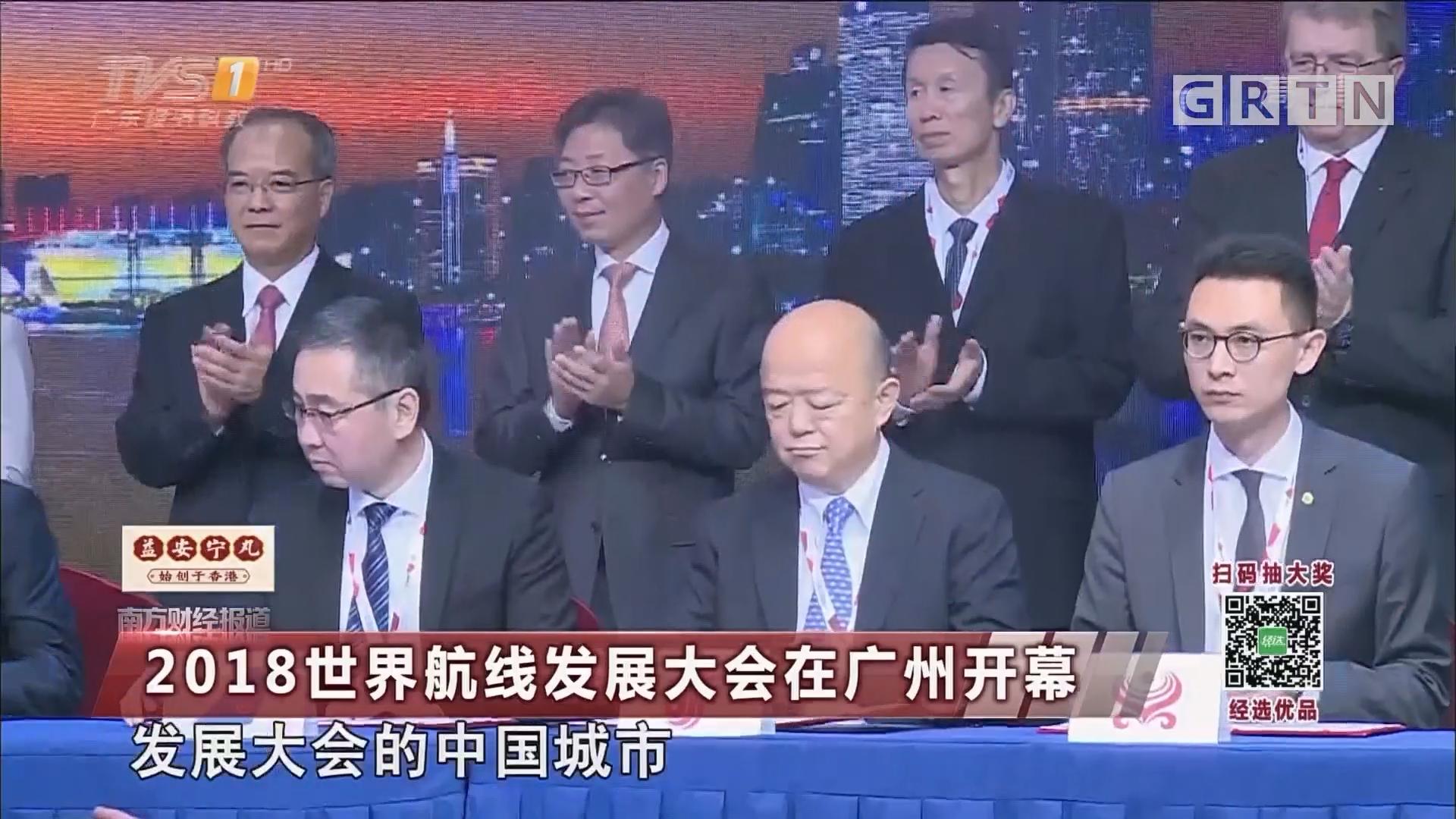 2018世界航线发展大会在广州开幕