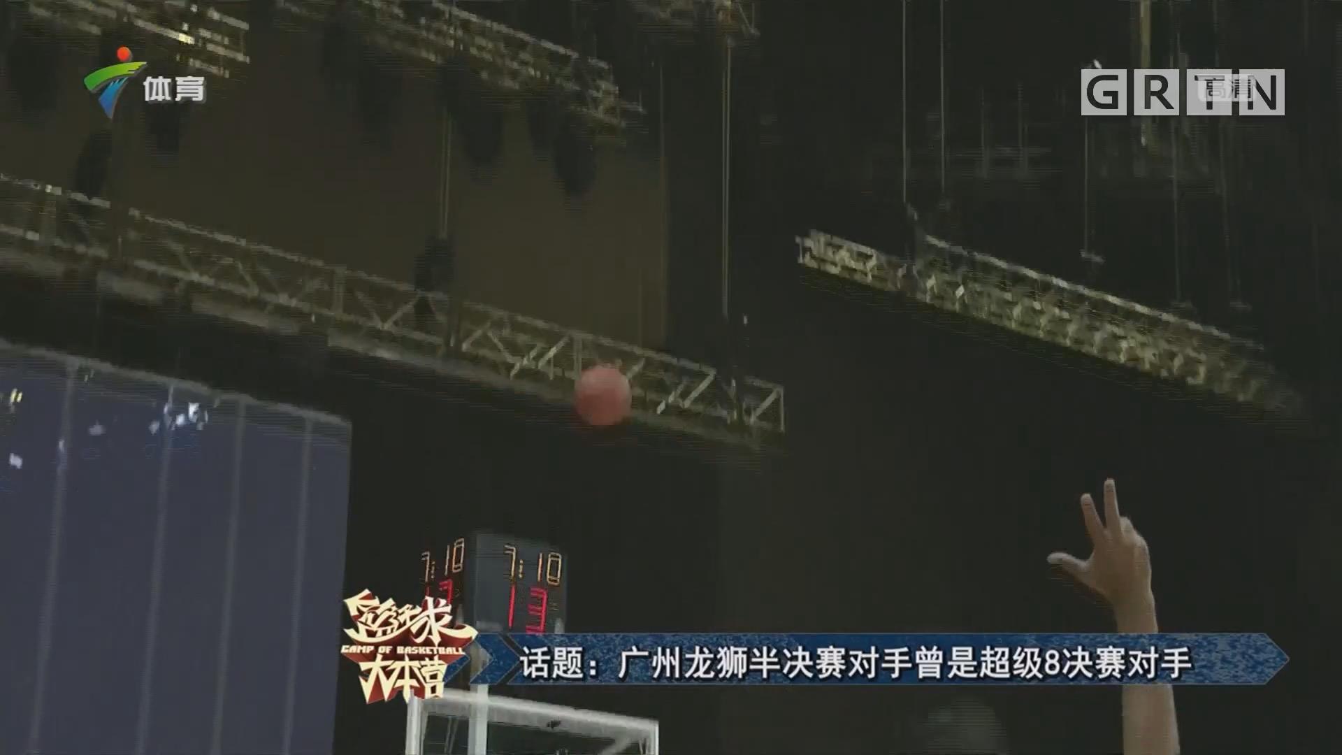 话题:广州龙狮半决赛对手曾是超级8决赛对手