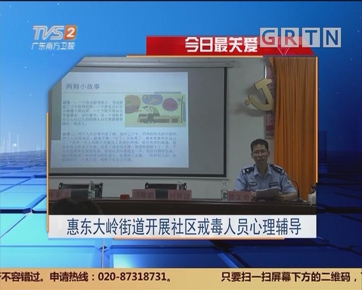 今日最关爱:惠东大岭街道开展社区戒毒人员心理辅导