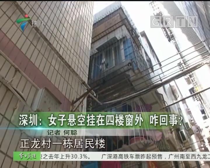 深圳:女子悬空挂在四楼窗外 咋回事?