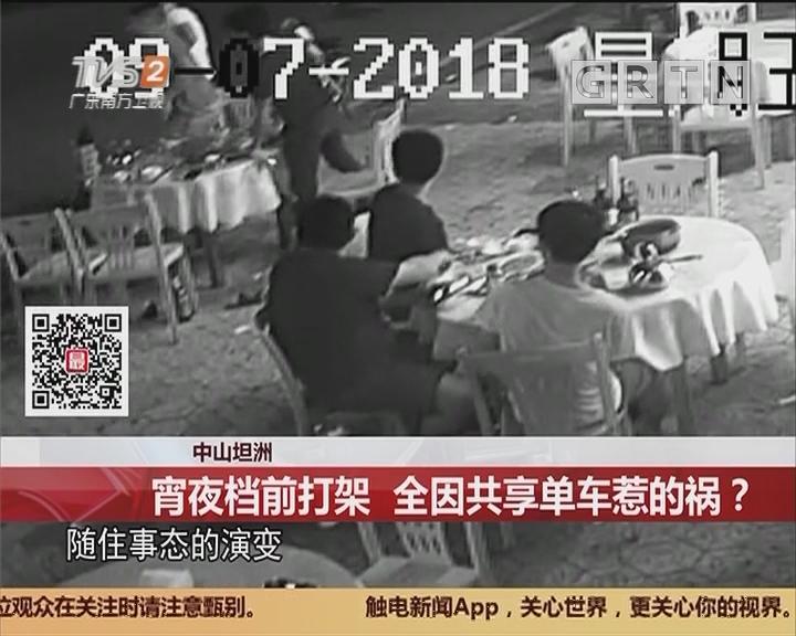 中山坦洲:宵夜档前打架 全因共享单车惹的祸?
