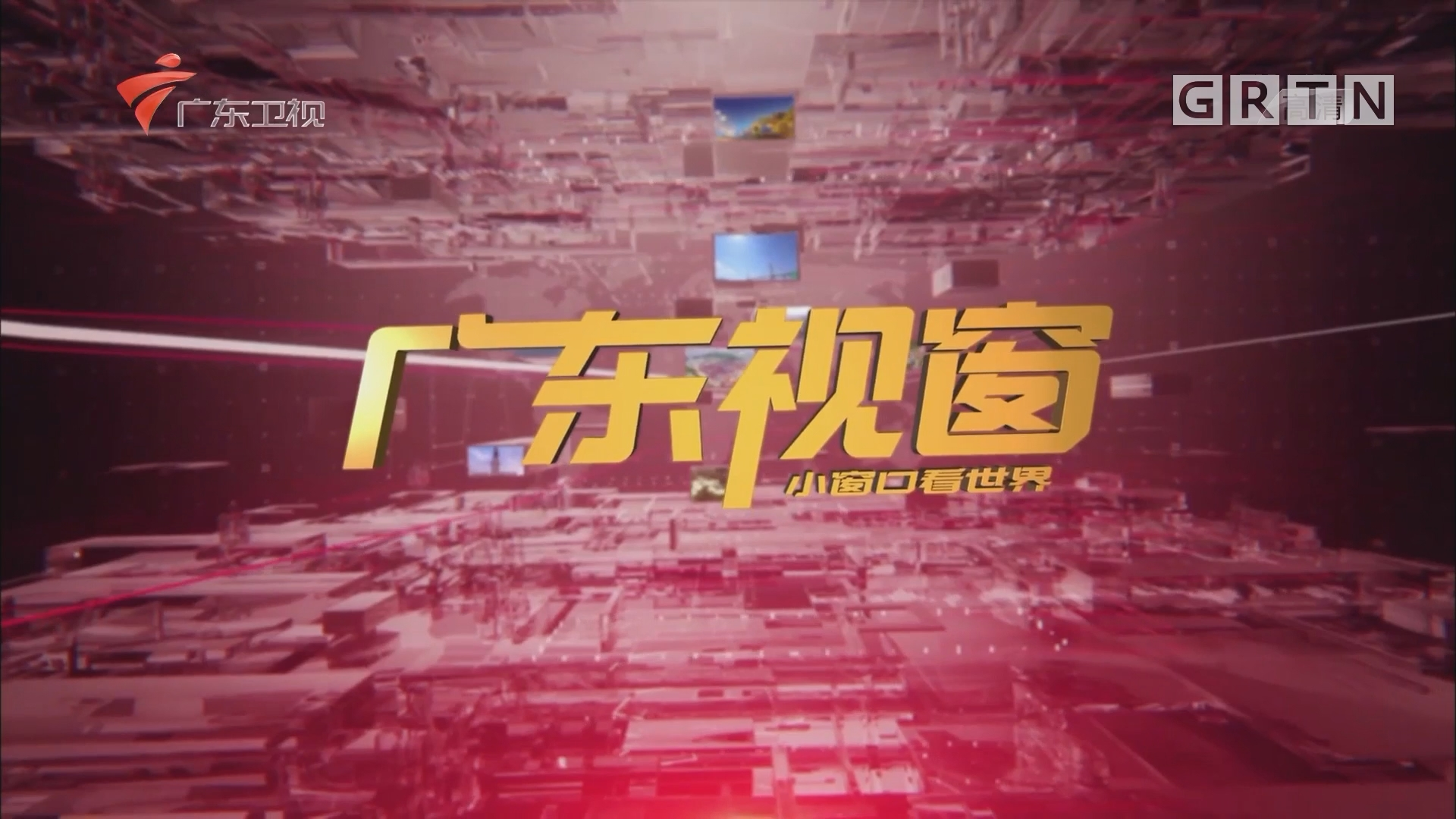 """[HD][2018-09-29]广东视窗:惠州:首届""""中国农民丰收节""""吹响杨桃丰收号角"""