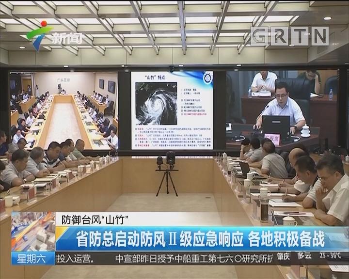 """防御台风""""山竹"""":省防总启动防风Ⅱ级应急响应 各地积极备战"""