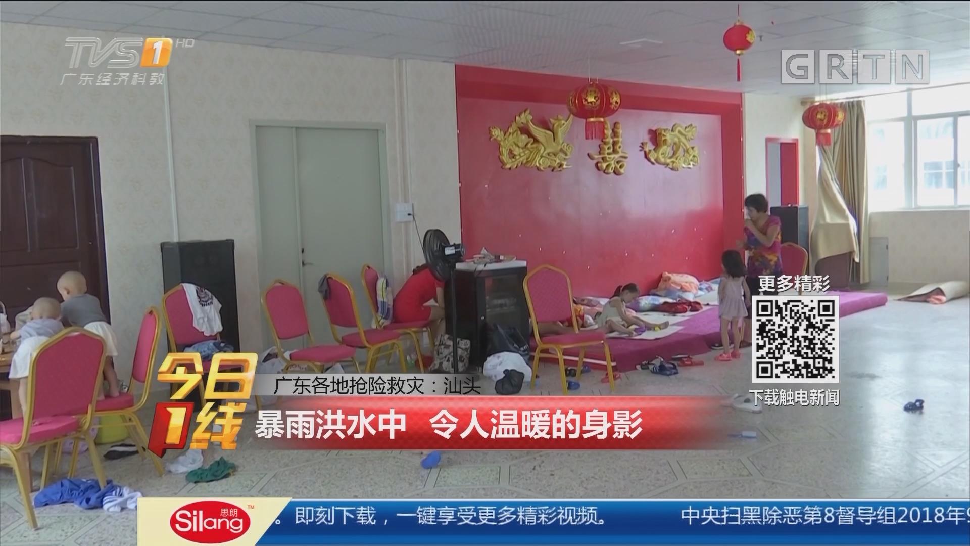 广东各地抢险救灾:汕头 暴雨洪水中 令人温暖的身影