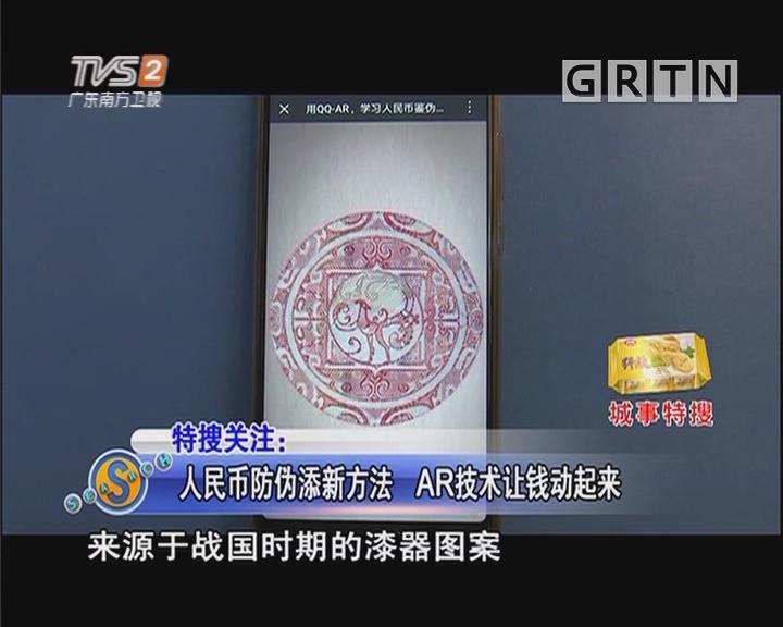 人民币防伪添新办法 AR技术让钱动起来
