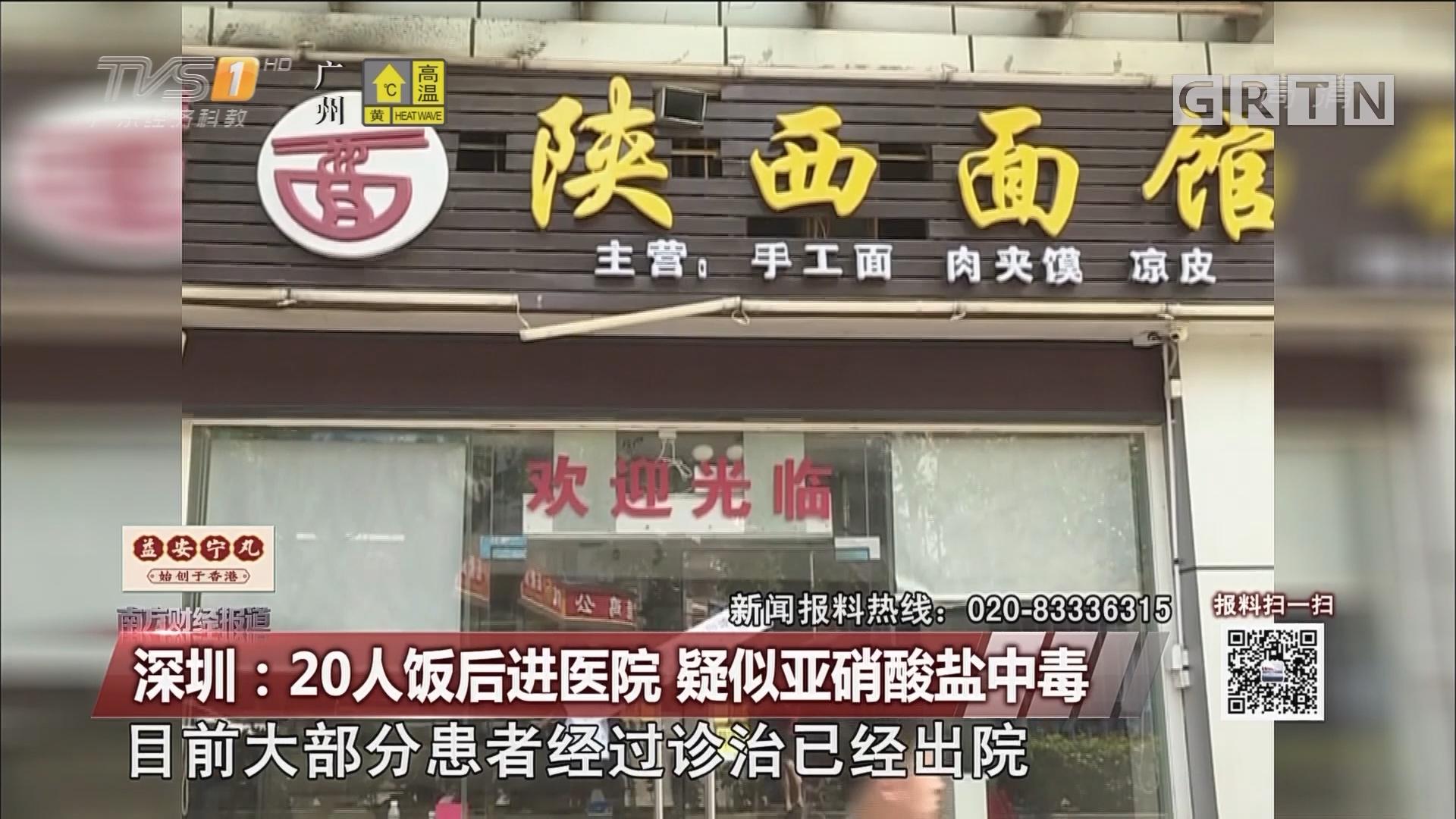 深圳:20人饭后进医院 疑似亚硝酸盐中毒