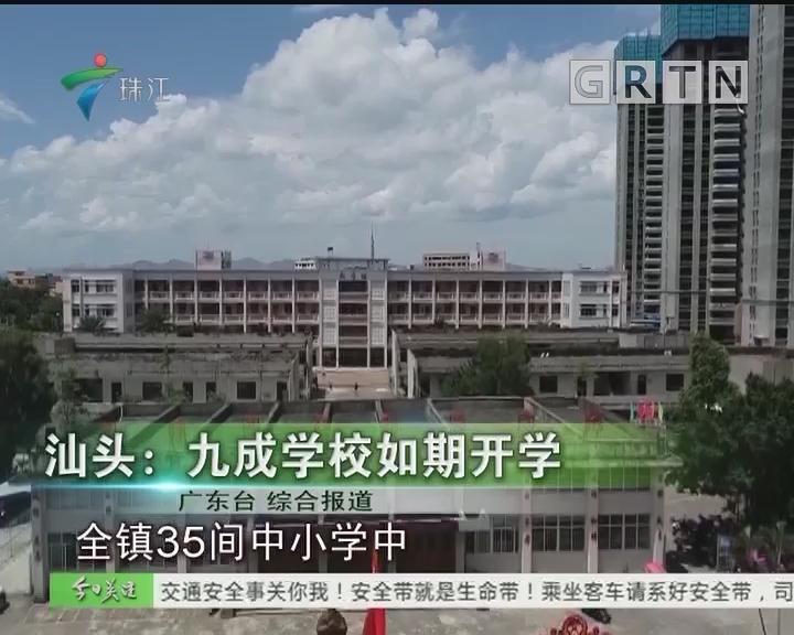 汕头:九成学校如期开学
