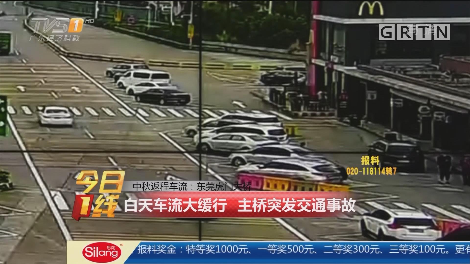 中秋返程车流:东莞虎门大桥 白天车流大缓行 主桥突发交通事故