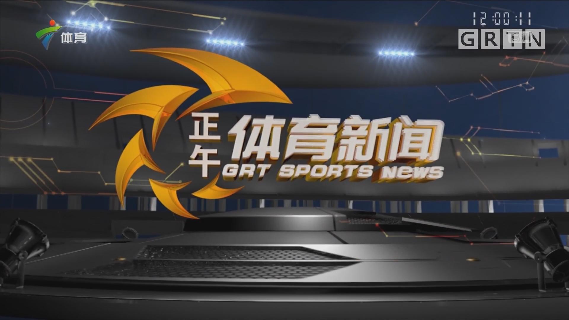 [HD][2018-09-12]正午体育新闻:关键战一场接一场 广州恒大面临巨大考验