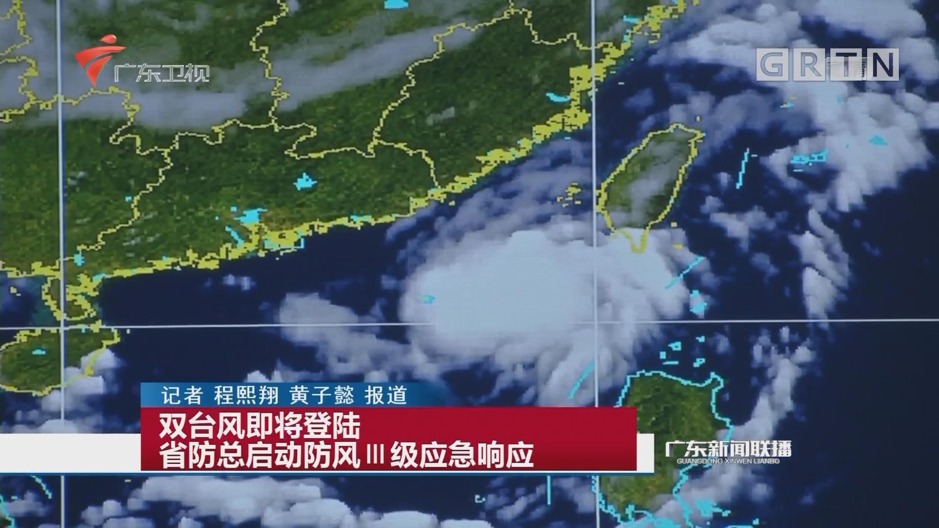 双台风即将登陆 省防总启动防风Ⅲ级应急响应