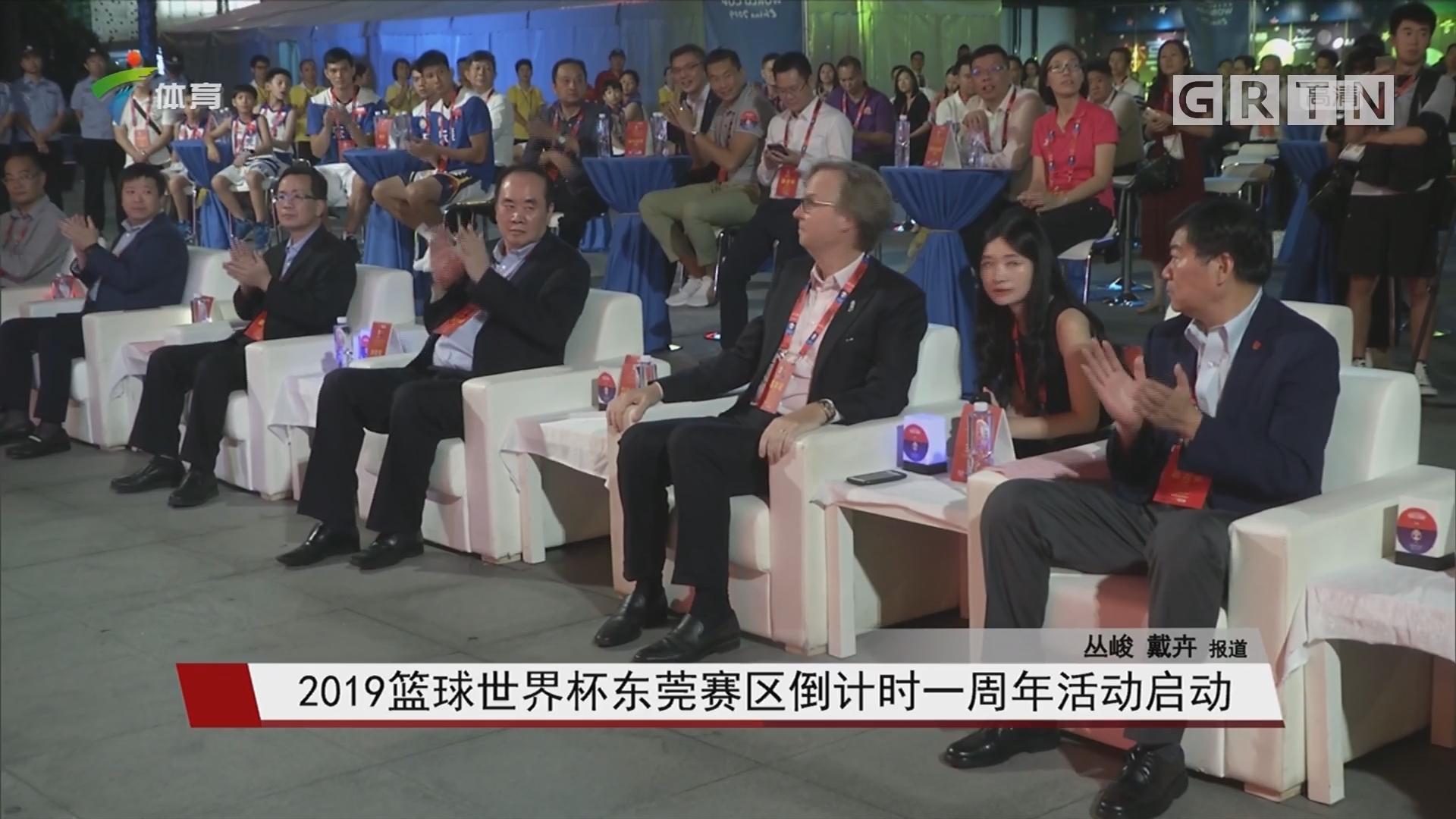 2019篮球世界杯东莞赛区倒计时一周年活动启动