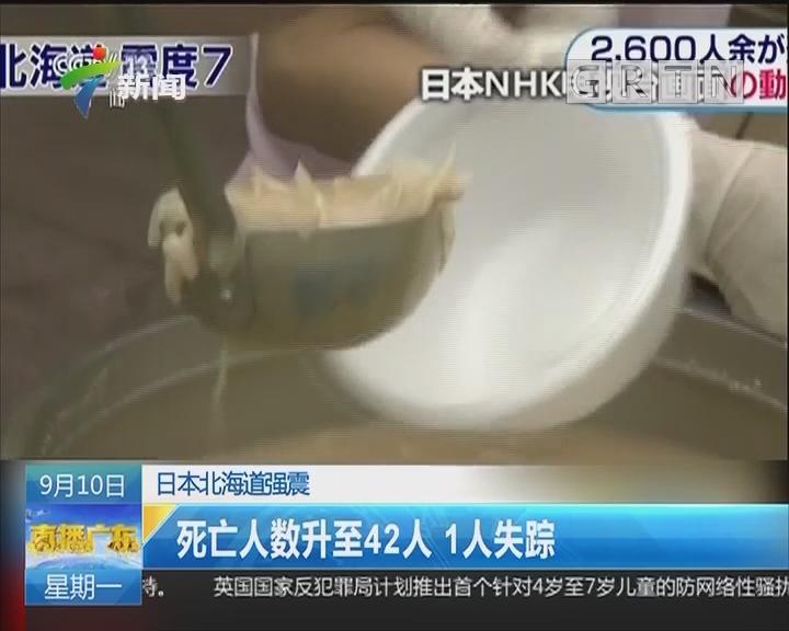 日本北海道强震:死亡人数升至42人 1人失踪