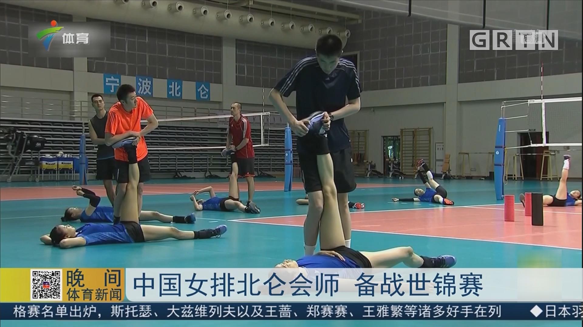 中国女排北仑会师 备战世锦赛