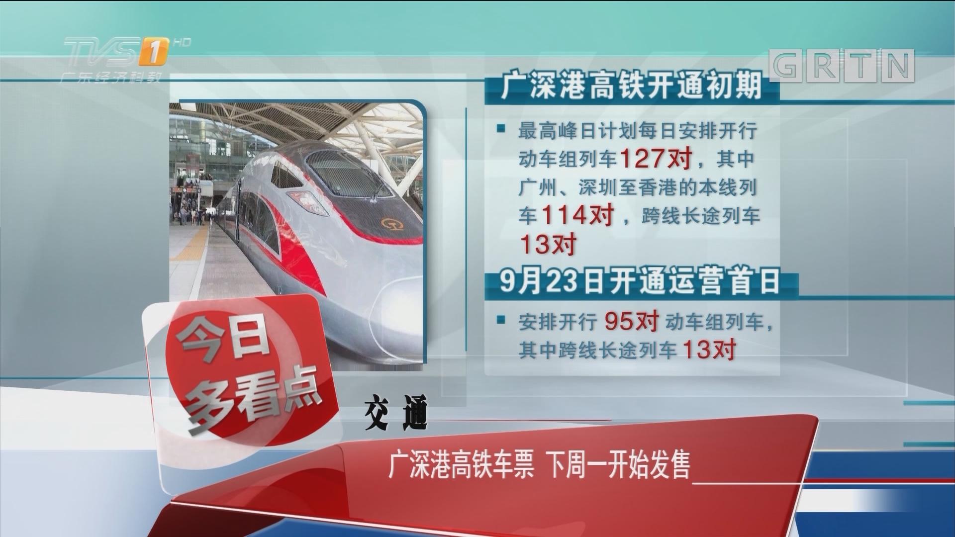 交通:广深港高铁车票 下周一开始发售