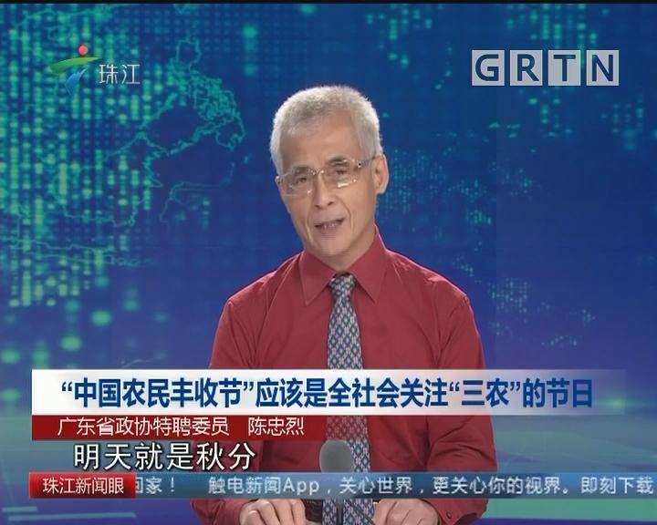 """""""中国农民丰收节""""应该是全社会关注""""三农""""的节日"""