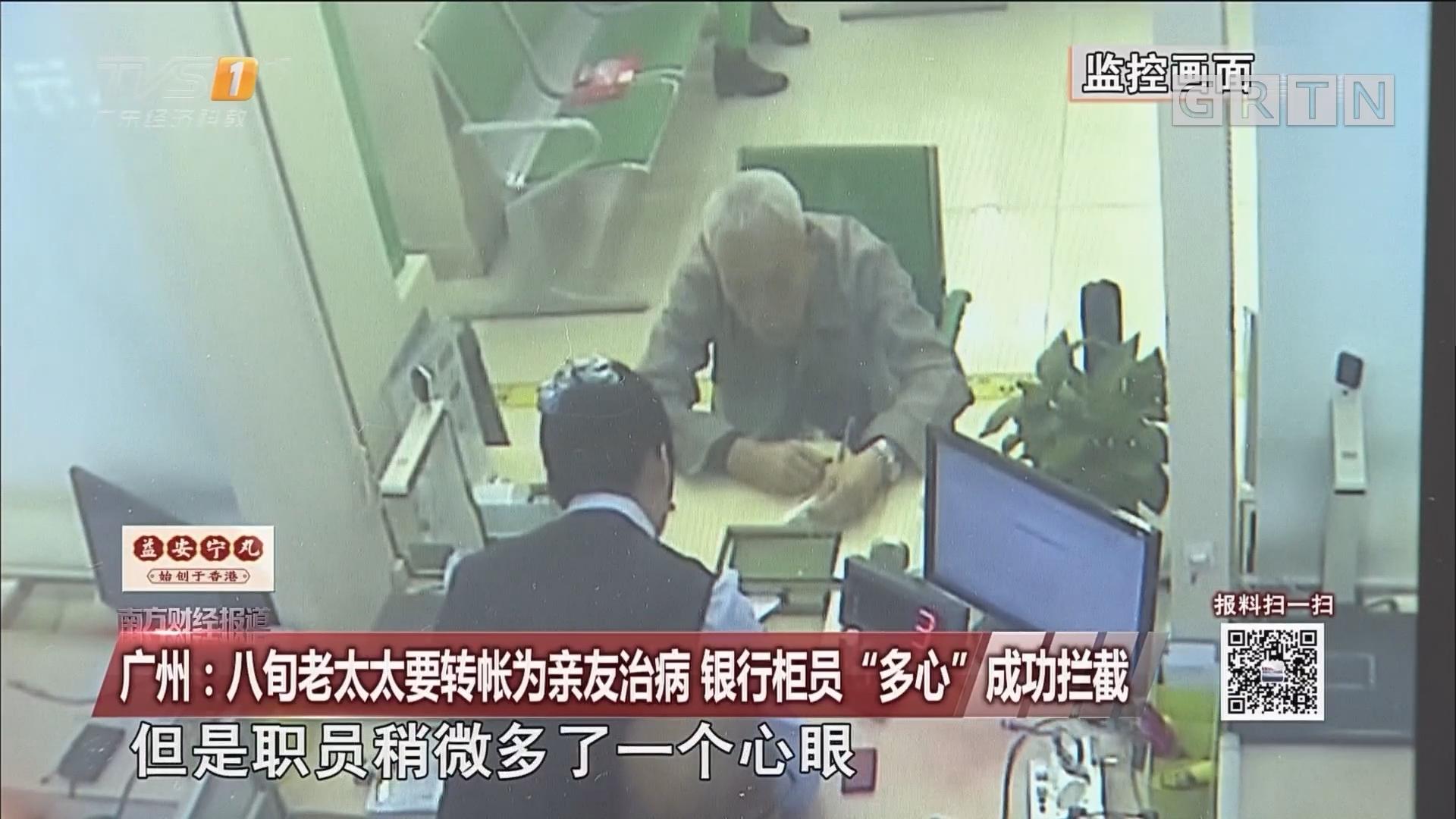 """广州:八旬老太太要转账为亲友治病 银行柜员""""多心"""" 成功拦截"""
