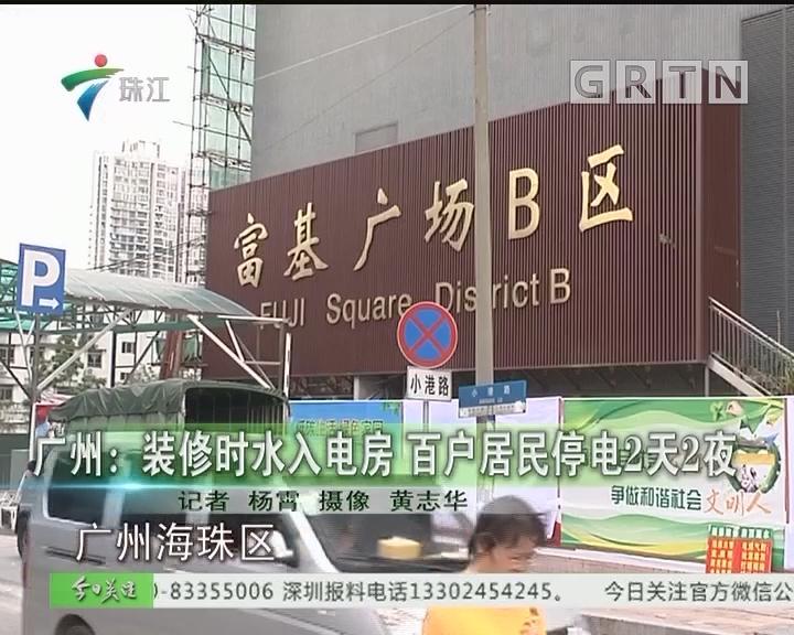 广州:装修时水入电房 百户居民停电2天2夜
